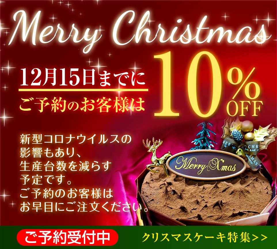 クリスマスケーキ特集バナー